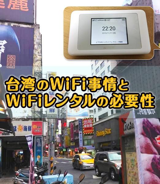 【台湾のリアルなWiFi事情】ぶっちゃけ台湾旅行でWiFiレンタルって必要?